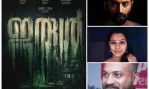 director of malayalam movie irul about his experience with the industry and the lead actors from the movie
